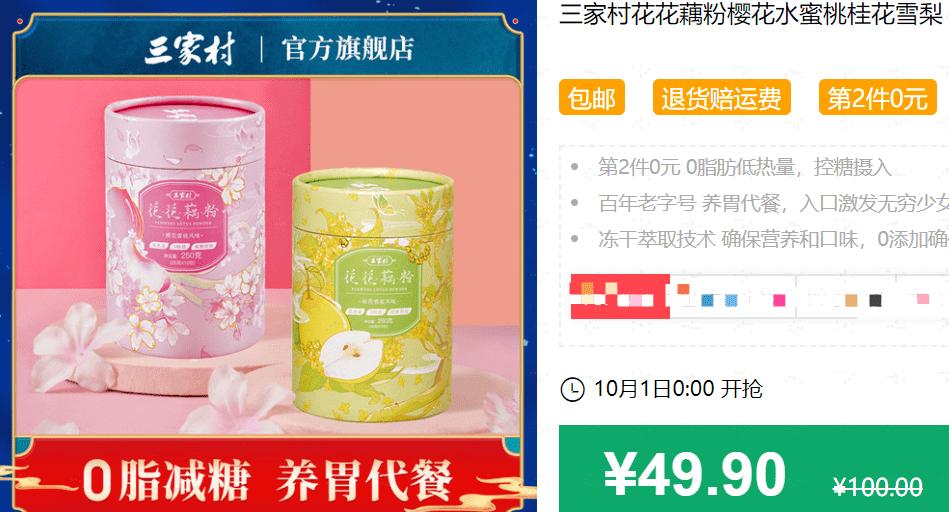640 26 - 【口袋圈天猫好物惊天捡漏】聚划算商品合集(10.1)