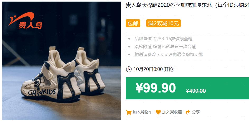 640 260 - 【口袋圈天猫好物惊天捡漏】聚划算商品合集(10.20)