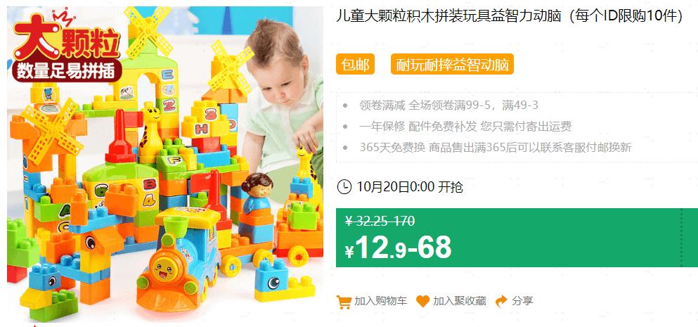 640 261 - 【口袋圈天猫好物惊天捡漏】聚划算商品合集(10.20)