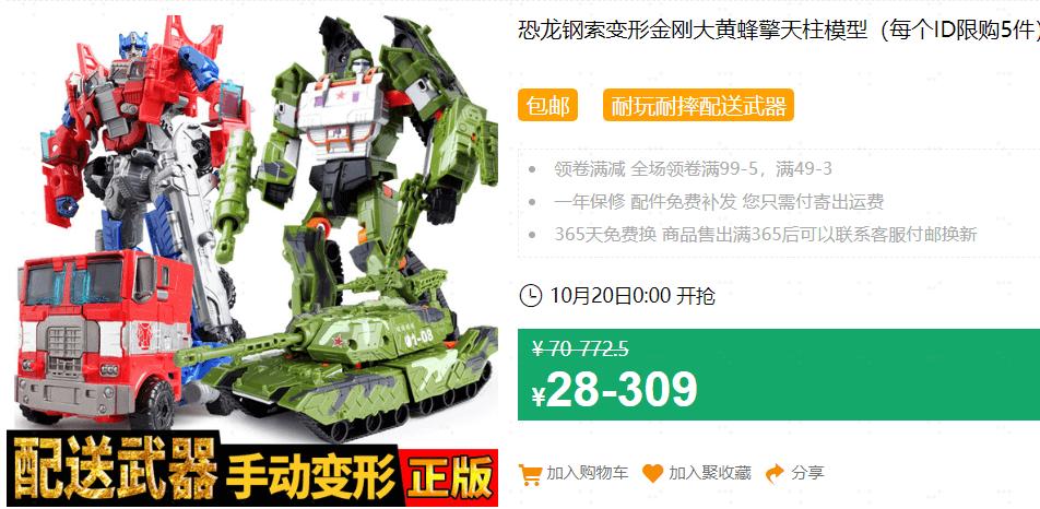 640 262 - 【口袋圈天猫好物惊天捡漏】聚划算商品合集(10.20)