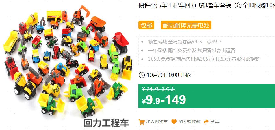 640 263 - 【口袋圈天猫好物惊天捡漏】聚划算商品合集(10.20)