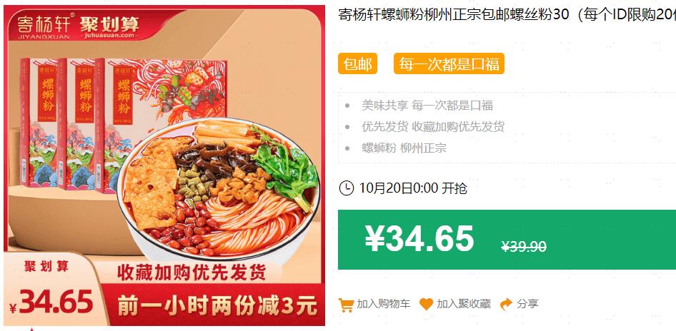 640 266 - 【口袋圈天猫好物惊天捡漏】聚划算商品合集(10.20)