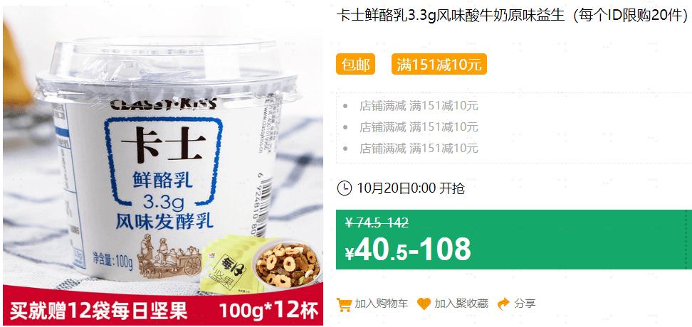 640 269 - 【口袋圈天猫好物惊天捡漏】聚划算商品合集(10.20)