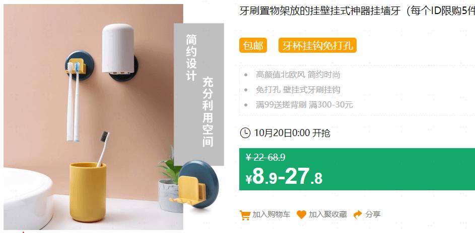640 271 - 【口袋圈天猫好物惊天捡漏】聚划算商品合集(10.20)