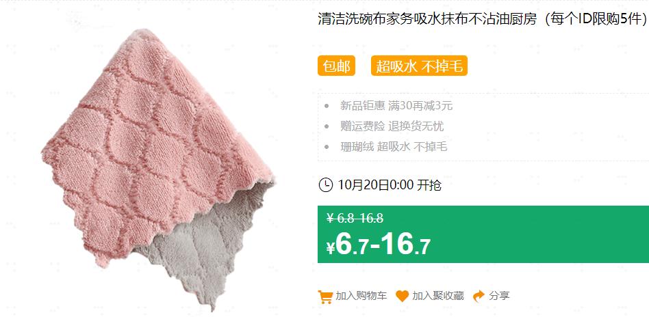640 272 - 【口袋圈天猫好物惊天捡漏】聚划算商品合集(10.20)