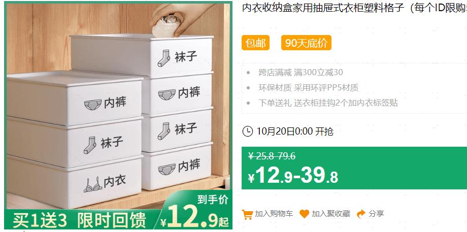 640 273 - 【口袋圈天猫好物惊天捡漏】聚划算商品合集(10.20)