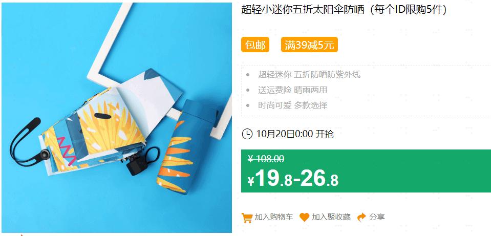 640 277 - 【口袋圈天猫好物惊天捡漏】聚划算商品合集(10.20)