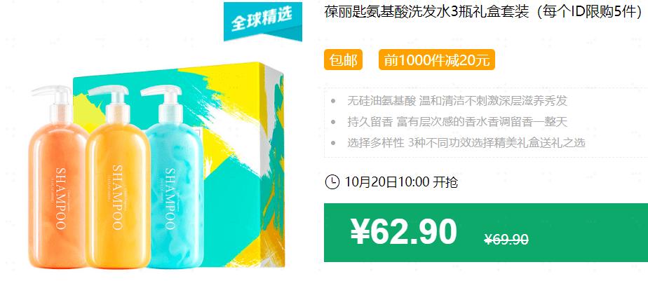 640 279 - 【口袋圈天猫好物惊天捡漏】聚划算商品合集(10.20)