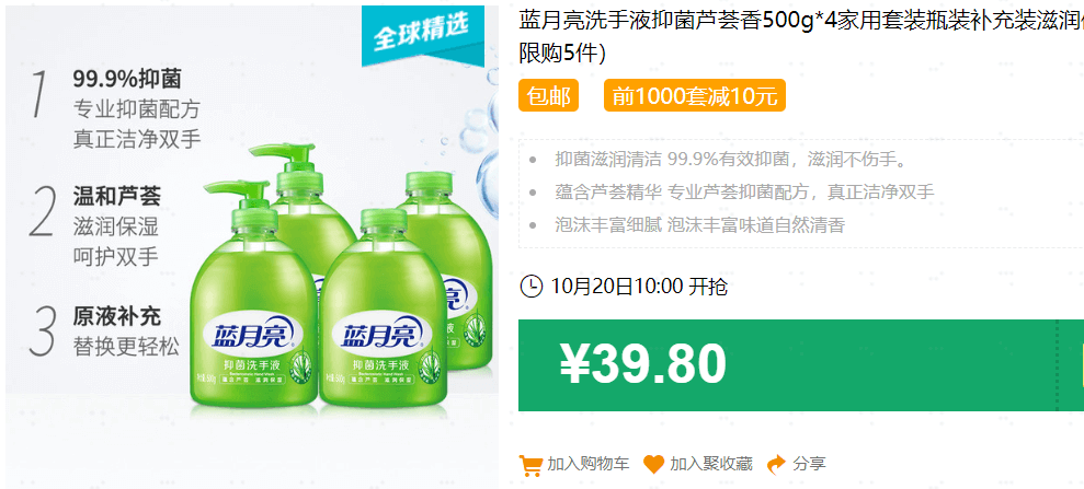 640 283 - 【口袋圈天猫好物惊天捡漏】聚划算商品合集(10.20)