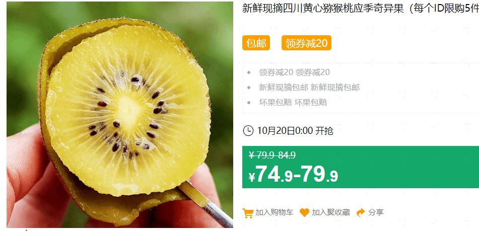 640 288 - 【口袋圈天猫好物惊天捡漏】聚划算商品合集(10.20)