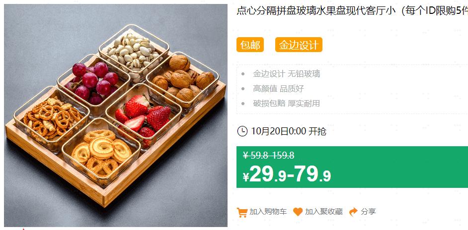 640 291 - 【口袋圈天猫好物惊天捡漏】聚划算商品合集(10.20)