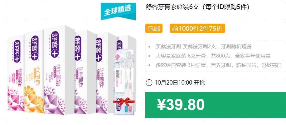 640 294 - 【口袋圈天猫好物惊天捡漏】聚划算商品合集(10.20)