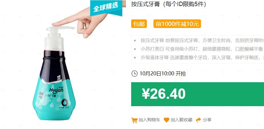 640 296 - 【口袋圈天猫好物惊天捡漏】聚划算商品合集(10.20)