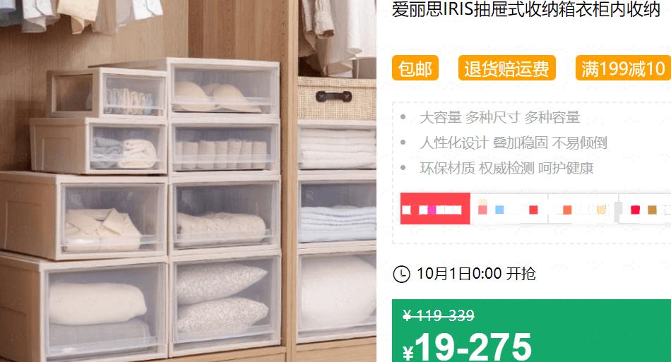 640 3 - 【口袋圈天猫好物惊天捡漏】聚划算商品合集(10.1)