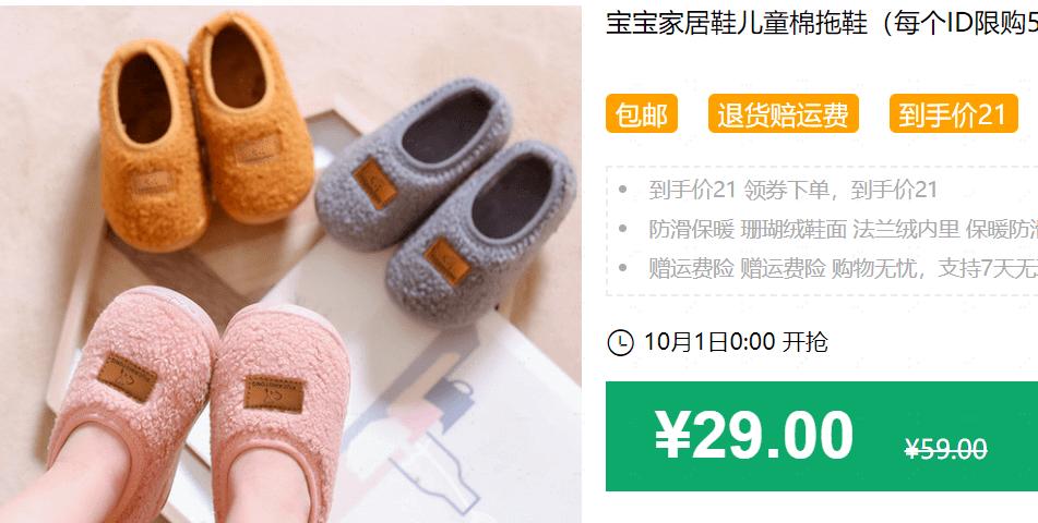 640 35 - 【口袋圈天猫好物惊天捡漏】聚划算商品合集(10.1)
