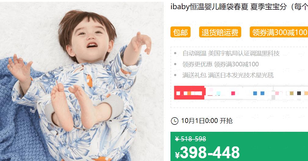 640 42 - 【口袋圈天猫好物惊天捡漏】聚划算商品合集(10.1)