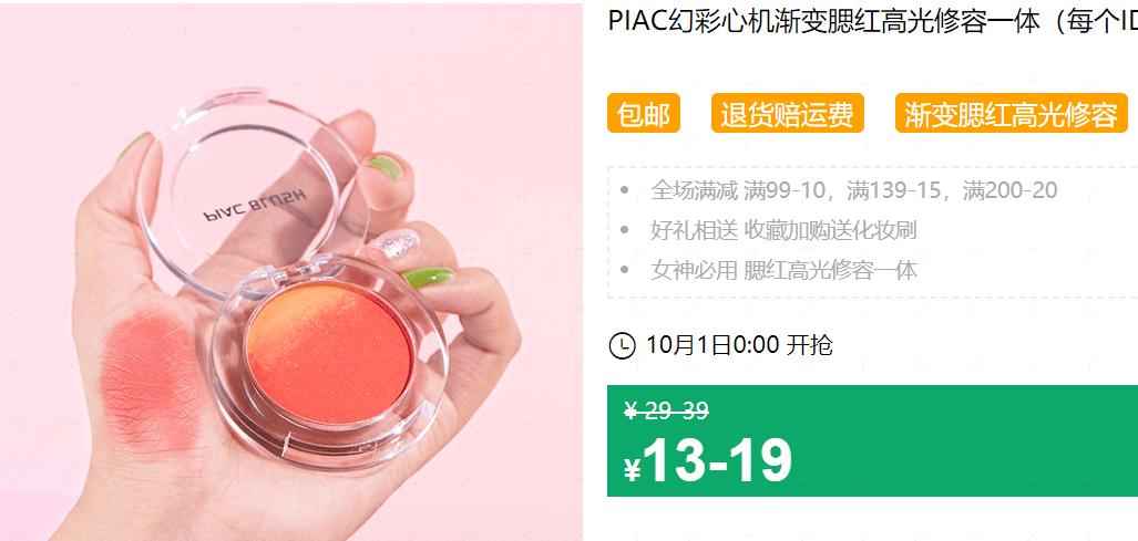 640 43 - 【口袋圈天猫好物惊天捡漏】聚划算商品合集(10.1)