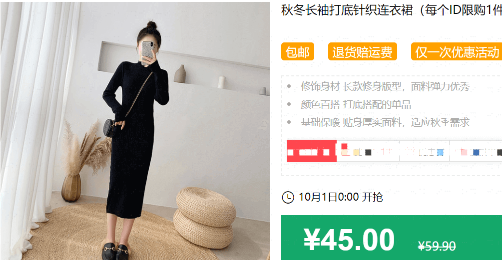640 45 - 【口袋圈天猫好物惊天捡漏】聚划算商品合集(10.1)