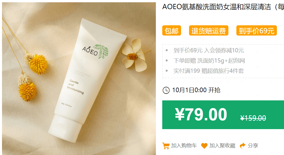 640 47 - 【口袋圈天猫好物惊天捡漏】聚划算商品合集(10.1)