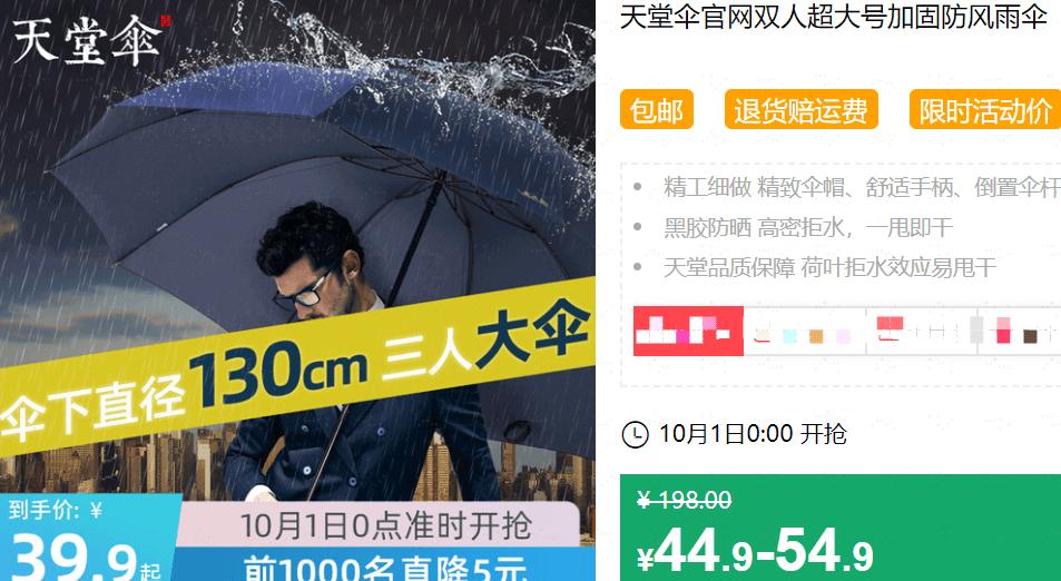640 5 - 【口袋圈天猫好物惊天捡漏】聚划算商品合集(10.1)