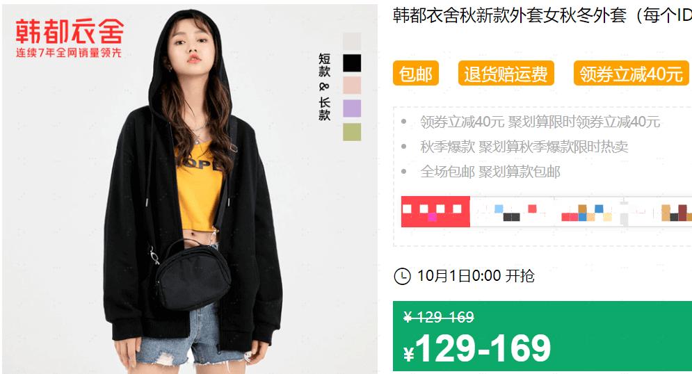 640 52 - 【口袋圈天猫好物惊天捡漏】聚划算商品合集(10.1)