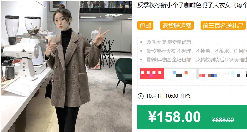640 53 - 【口袋圈天猫好物惊天捡漏】聚划算商品合集(10.1)