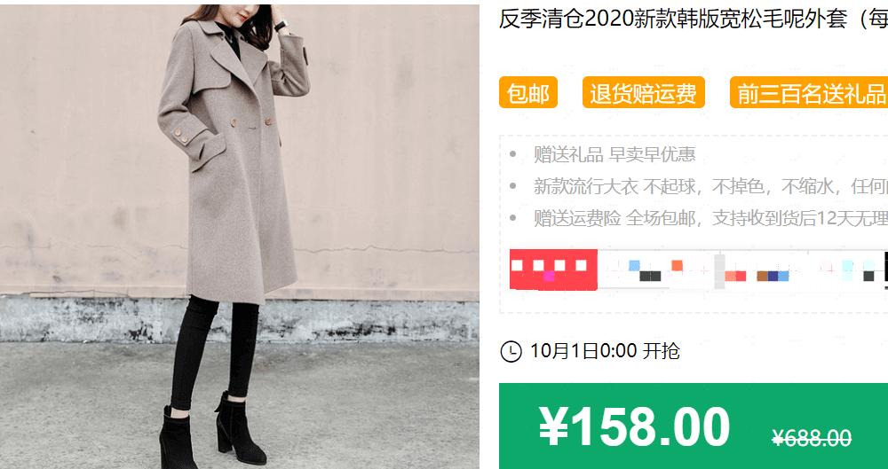 640 54 - 【口袋圈天猫好物惊天捡漏】聚划算商品合集(10.1)