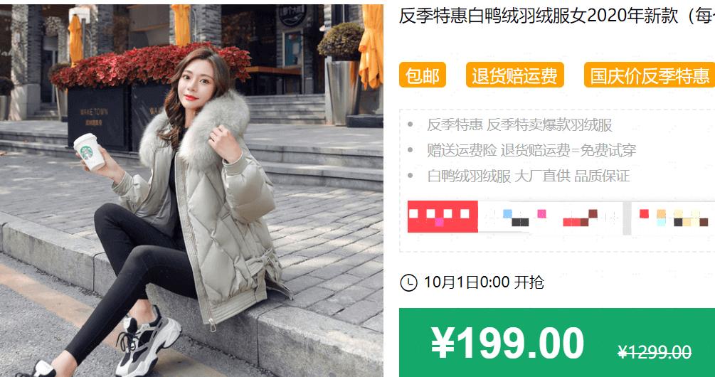640 55 - 【口袋圈天猫好物惊天捡漏】聚划算商品合集(10.1)