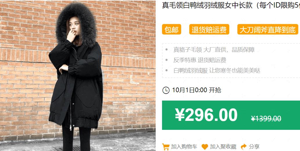 640 56 - 【口袋圈天猫好物惊天捡漏】聚划算商品合集(10.1)