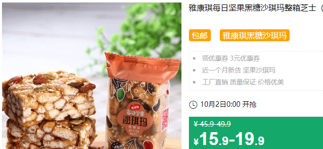 640 58 - 【口袋圈天猫好物惊天捡漏】聚划算商品合集(10.2)