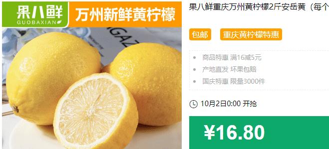 640 59 - 【口袋圈天猫好物惊天捡漏】聚划算商品合集(10.2)