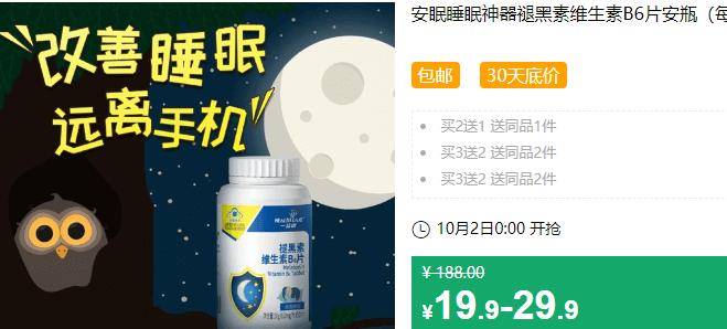640 62 - 【口袋圈天猫好物惊天捡漏】聚划算商品合集(10.2)