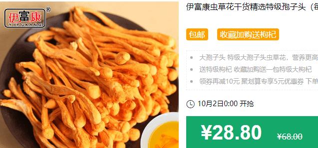 640 63 - 【口袋圈天猫好物惊天捡漏】聚划算商品合集(10.2)