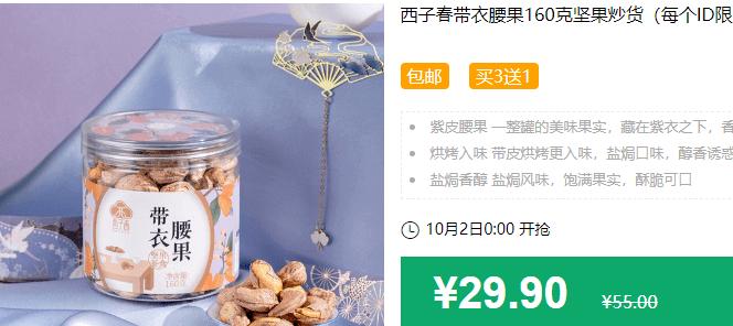 640 64 - 【口袋圈天猫好物惊天捡漏】聚划算商品合集(10.2)