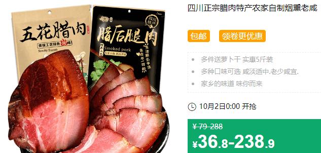 640 66 - 【口袋圈天猫好物惊天捡漏】聚划算商品合集(10.2)