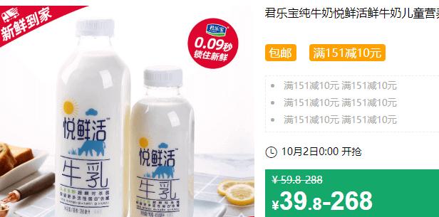 640 67 - 【口袋圈天猫好物惊天捡漏】聚划算商品合集(10.2)