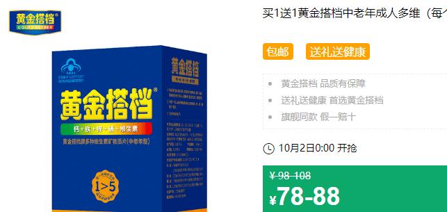 640 68 - 【口袋圈天猫好物惊天捡漏】聚划算商品合集(10.2)