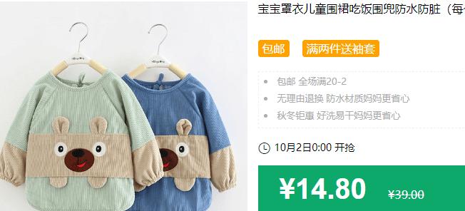 640 69 - 【口袋圈天猫好物惊天捡漏】聚划算商品合集(10.2)