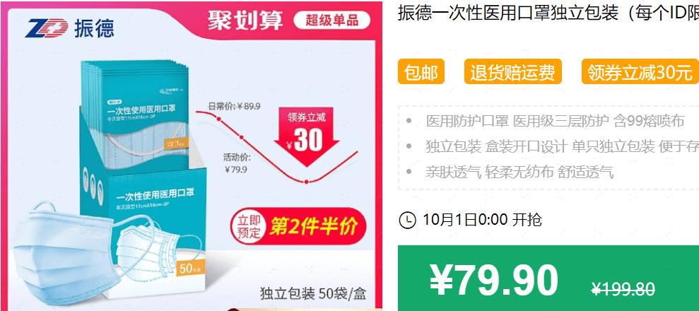 640 7 - 【口袋圈天猫好物惊天捡漏】聚划算商品合集(10.1)