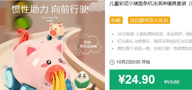 640 71 - 【口袋圈天猫好物惊天捡漏】聚划算商品合集(10.2)