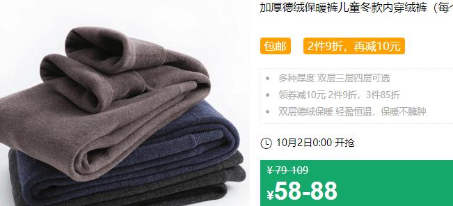 640 74 - 【口袋圈天猫好物惊天捡漏】聚划算商品合集(10.2)