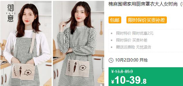 640 77 - 【口袋圈天猫好物惊天捡漏】聚划算商品合集(10.2)