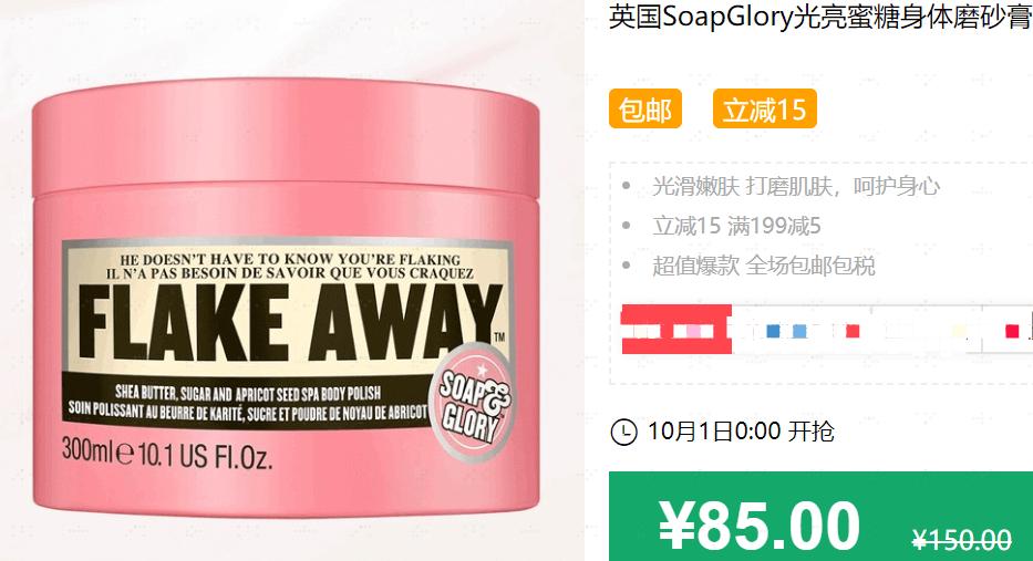 640 8 - 【口袋圈天猫好物惊天捡漏】聚划算商品合集(10.1)