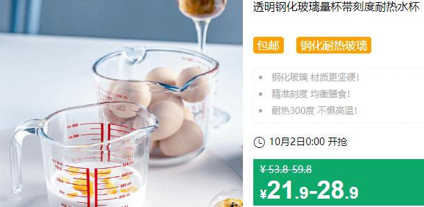 640 81 - 【口袋圈天猫好物惊天捡漏】聚划算商品合集(10.2)