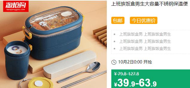 640 83 - 【口袋圈天猫好物惊天捡漏】聚划算商品合集(10.2)
