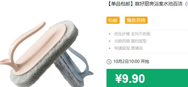 640 87 - 【口袋圈天猫好物惊天捡漏】聚划算商品合集(10.2)