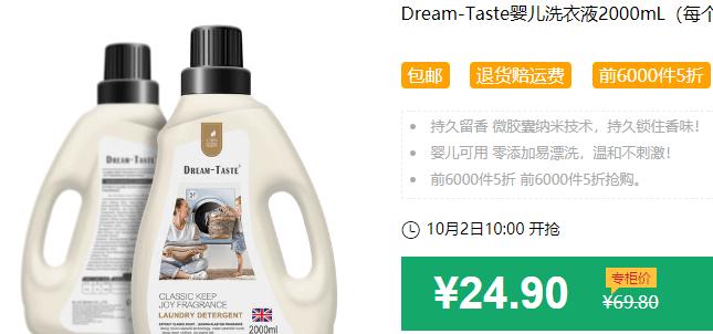640 88 - 【口袋圈天猫好物惊天捡漏】聚划算商品合集(10.2)