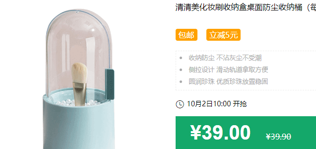 640 89 - 【口袋圈天猫好物惊天捡漏】聚划算商品合集(10.2)