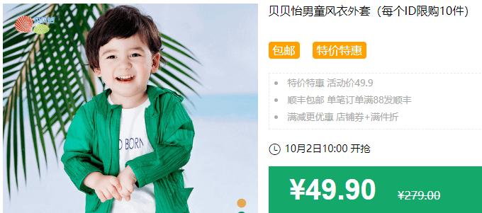 640 91 - 【口袋圈天猫好物惊天捡漏】聚划算商品合集(10.2)