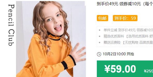 640 93 - 【口袋圈天猫好物惊天捡漏】聚划算商品合集(10.2)